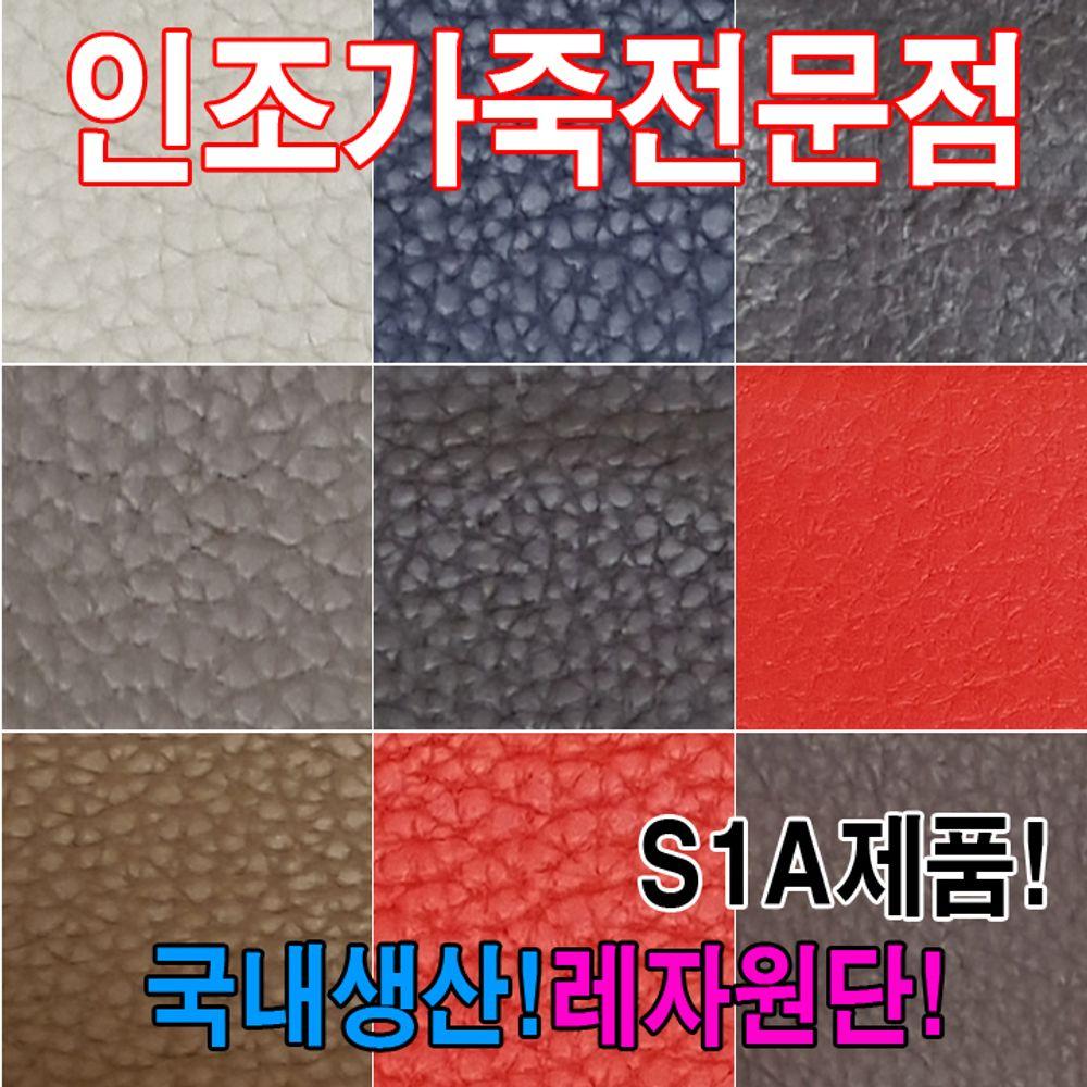 인조가죽S1A레자원단국내생산다양한색상과무늬원단
