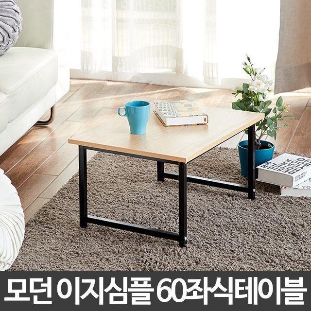 이지심플 60좌식테이블 거실 티테이블 소파 커피 철제