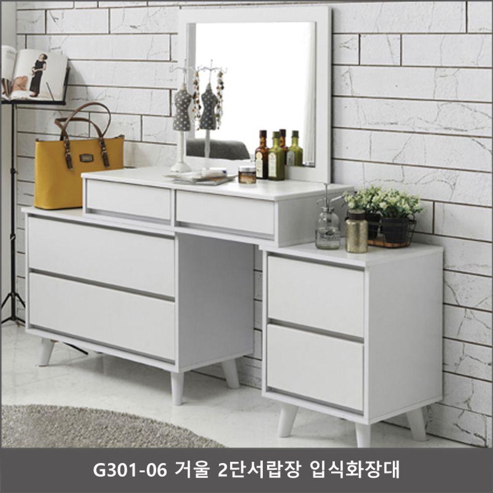 G301-06 거울 2단서랍장 입식화장대