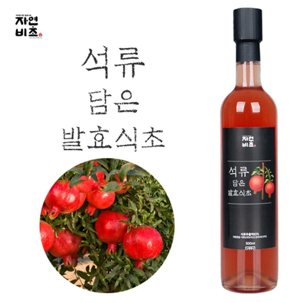 자연비초 석류식초 500ml