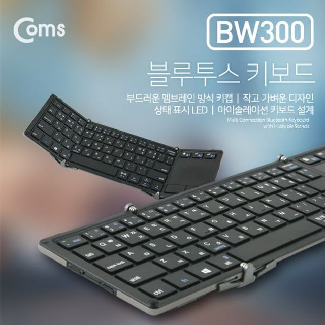 블루투스 키보드 터치패드 접이식 멀티페어링 컴퓨터