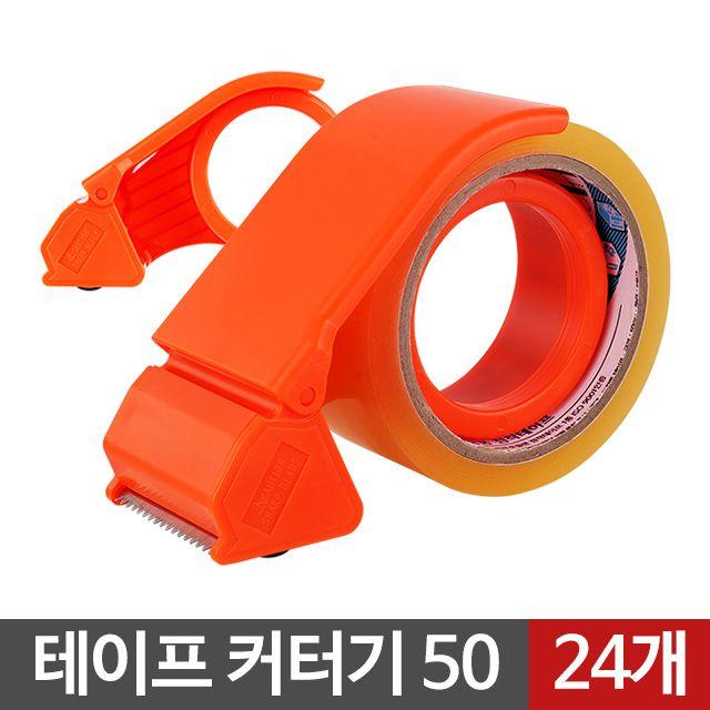 테이프커터기50 24P 박스 커터 커팅기 절단기 컷터기