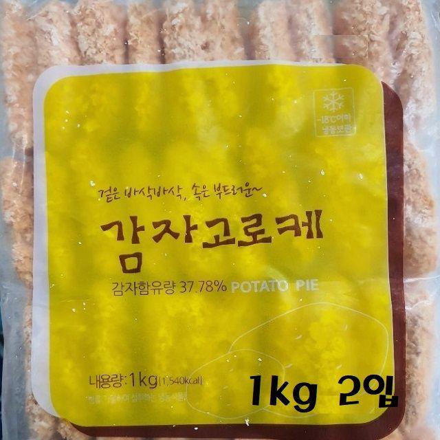 바삭 바삭 부드럼 감자고로케 2kg