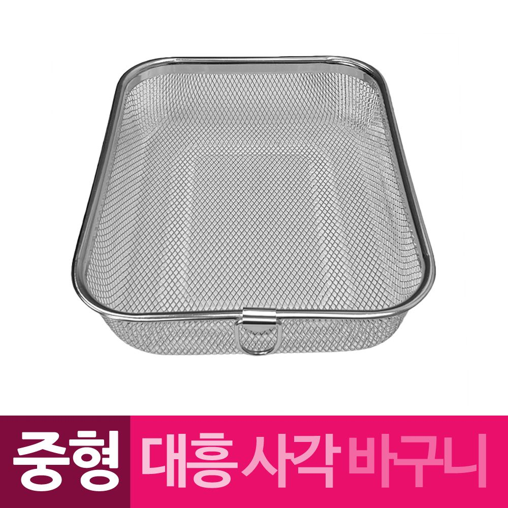 대흥 스텐망 고리 사각바구니 중형