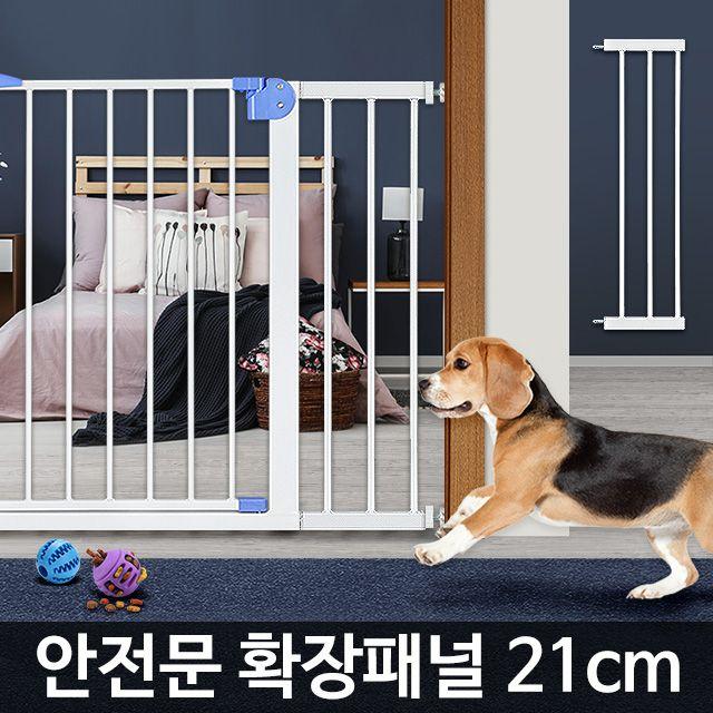 안전문 확장패널 21cm 강아지 현관 칸막이 애견울타리