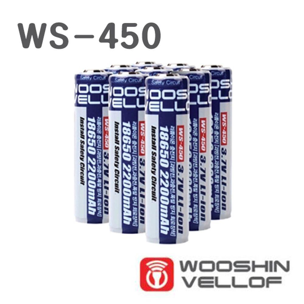 우신벨로프 WS-450 2200밀리암페아18650충전 배터리
