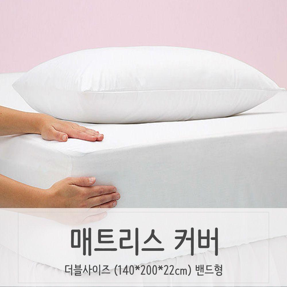더블사이즈 침대커버 매트리스커버 편리한 밴드타입