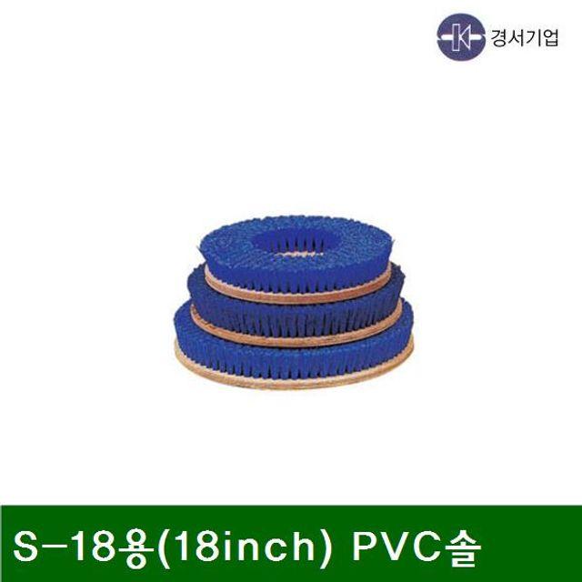 마루광택기용 바닥솔-PVC솔 S-18용(18In.ch) (1EA)