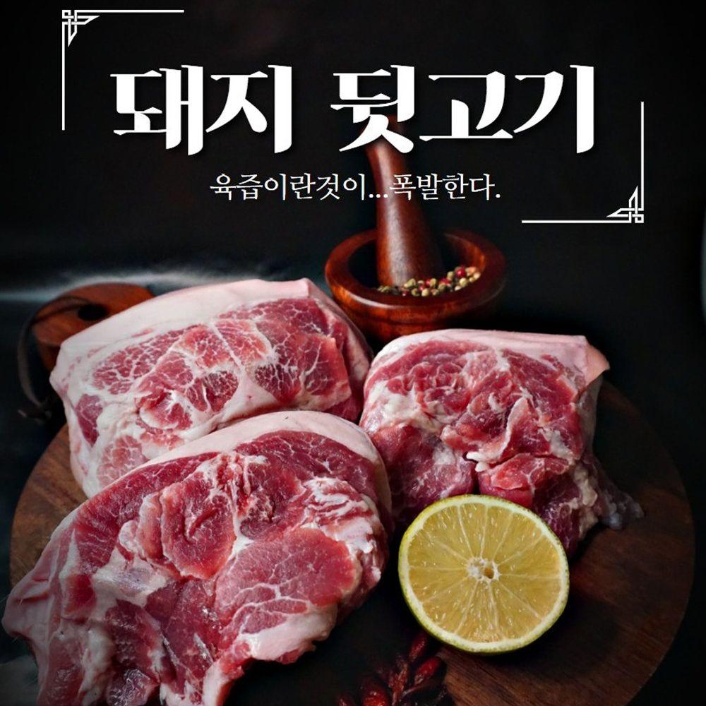 히든포크 숨긴돼지 국내산돼지 특수부위 모듬 1kg