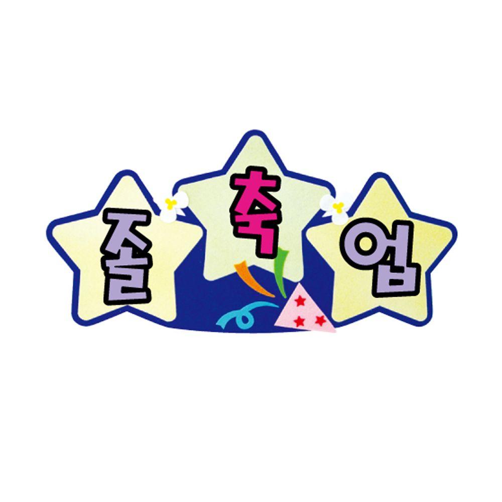 펠트글자(소)완성품-축졸업 53cmx26cm