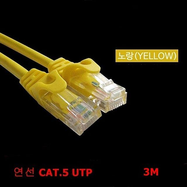 (NTS) 연선 CAT.5E UTP 다이렉트 랜케이블(옐로우)-3M (WH2944)