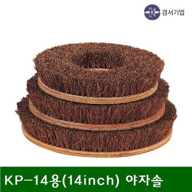 마루광택기용 바닥솔-야자솔 KP-14용(14In.ch) (1EA)