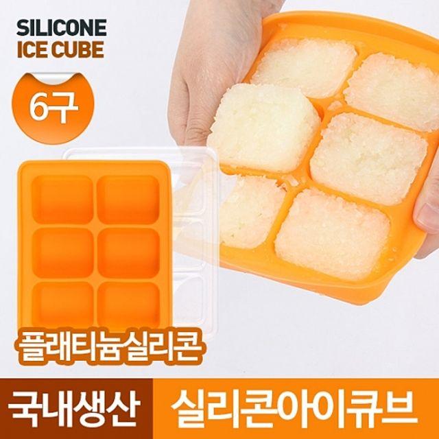 실리콘 아이큐브(6구)-국산 실리콘 이유식용기 아이스큐브 냉장고정리 냉장고보관 양념통 아이스큐브 얼음틀