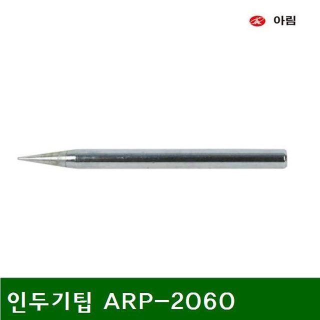 인두기팁 인두기팁 ARP-2060 (1EA)