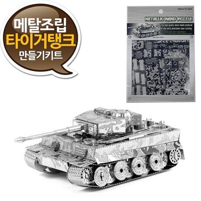 소형 메탈조립키트 타이거탱크 만들기 상급 - 독일탱크 2차대전 장식 메탈웍스 나노메탈릭