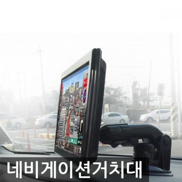 2단 진공 흡착형 네비게이션 거치대+브라켓4종 차량용