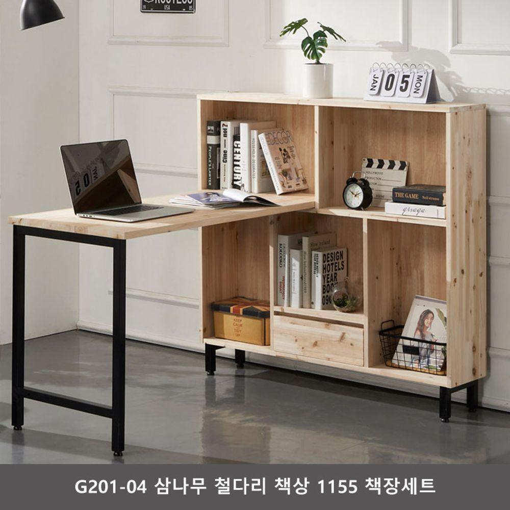 G201-04 삼나무 철다리 책상 1155 책장세트