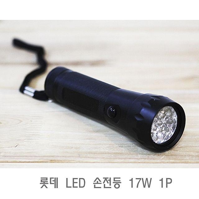 롯데 LED 손전등 17W 1P led손전등 휴대용손전등 후레쉬 비상용손전등 비상손전등
