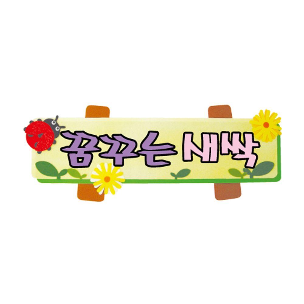 펠트글자(소)완성품-꿈꾸는새싹 64.5cmx26cm