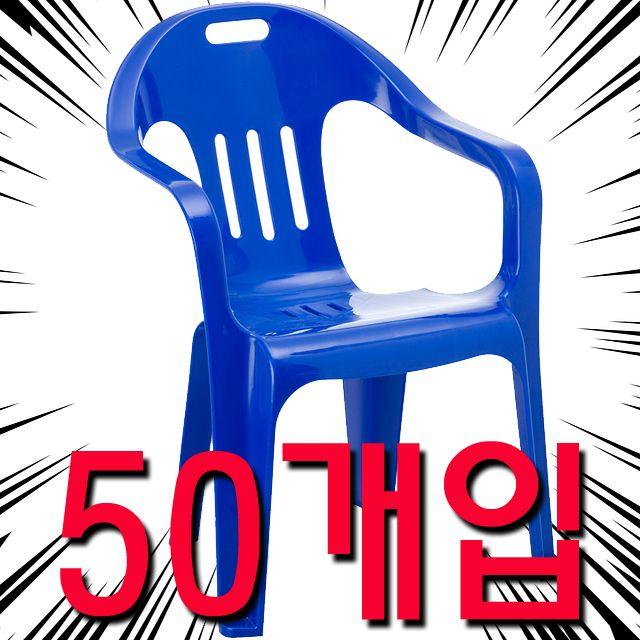 다단적재가 가능한 야외테이블 전용 팔걸이 의자 50개