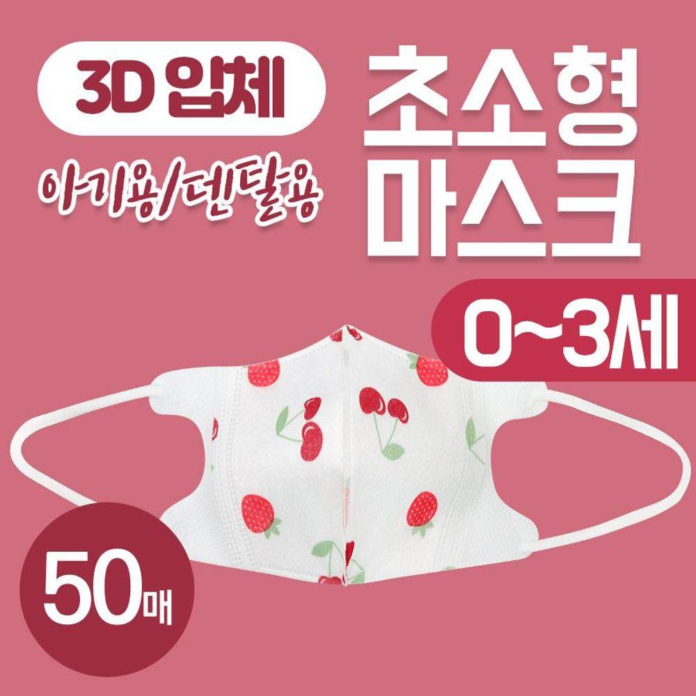 아기 3D 입체 덴탈 마스크 일회용 3중 50매 체리베리
