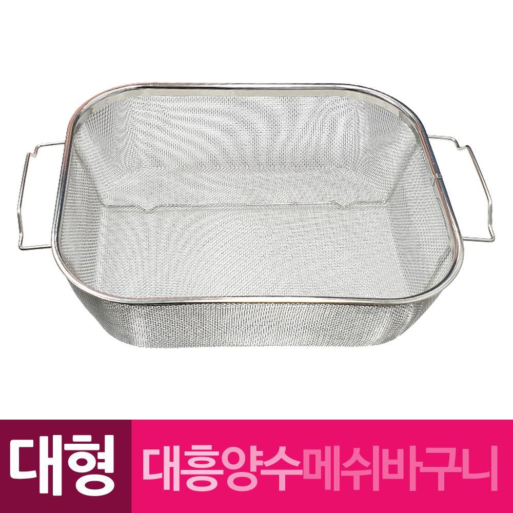 대흥 사각 양쪽손잡이 메쉬바구니 대형