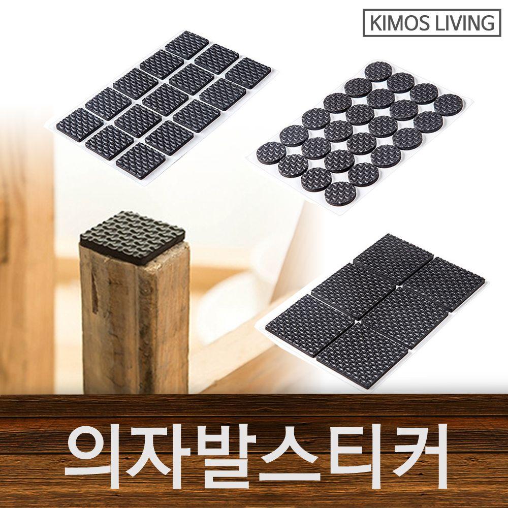 (KIMOS)의자발커버 소음방지 바닥훼손 미끌림방지커버
