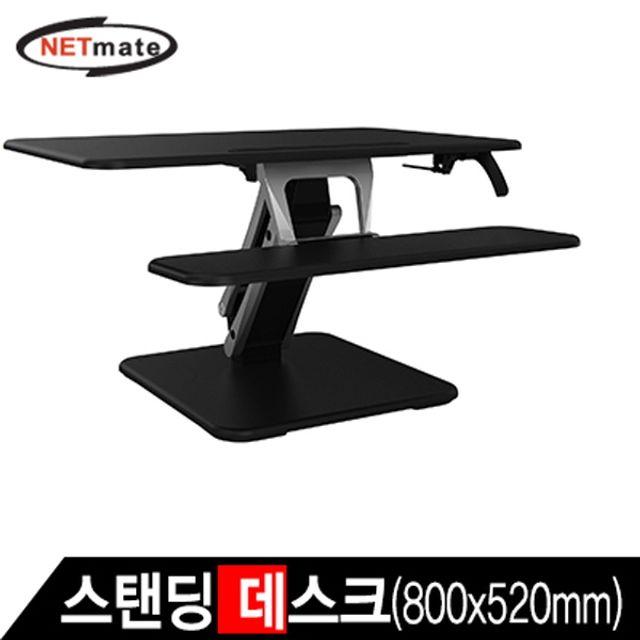 NETmate 스탠딩 데스크(800x520x165 425mm 블랙)