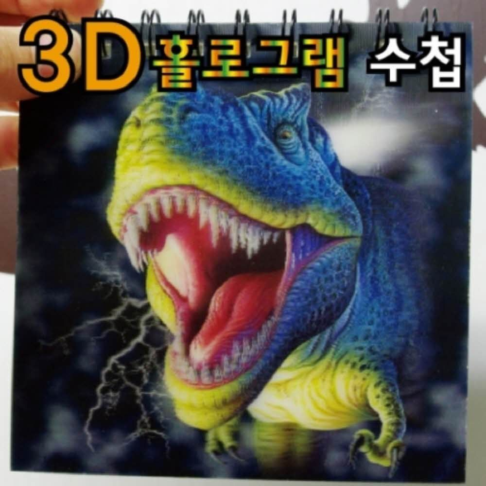 과학 키트 3D 홀로그램 수첩 실험 상자 교구 초등