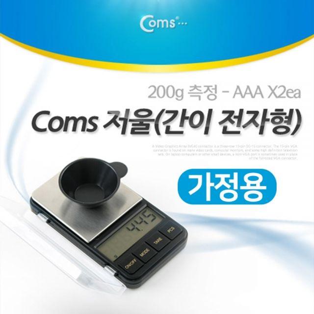 Coms 가정용 저울간이 전자형 200g 측정 AAA X2ea