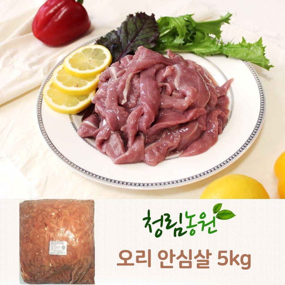 업소용 식당 식자재 주방 재료 청림 오리 안심살 5kg
