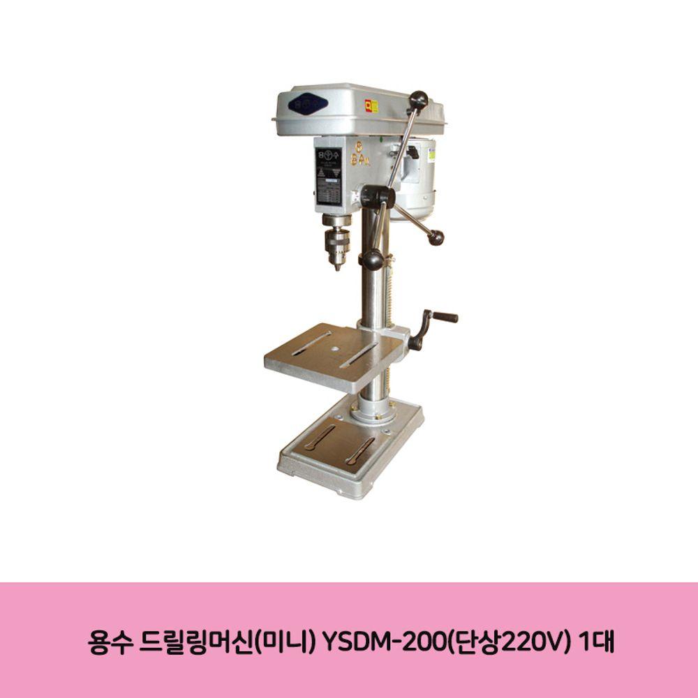 용수 드릴링머신(미니) YSDM-200(단상220V) 1대