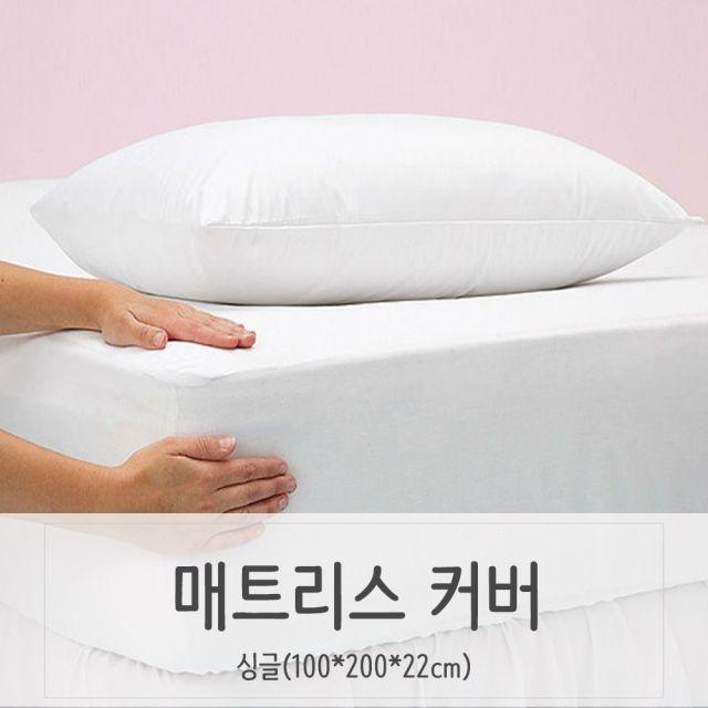 싱글 침대 매트리스커버 밴드형