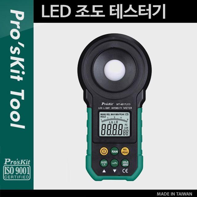 PROKIT MT 4617LED LED 조도 테스터기