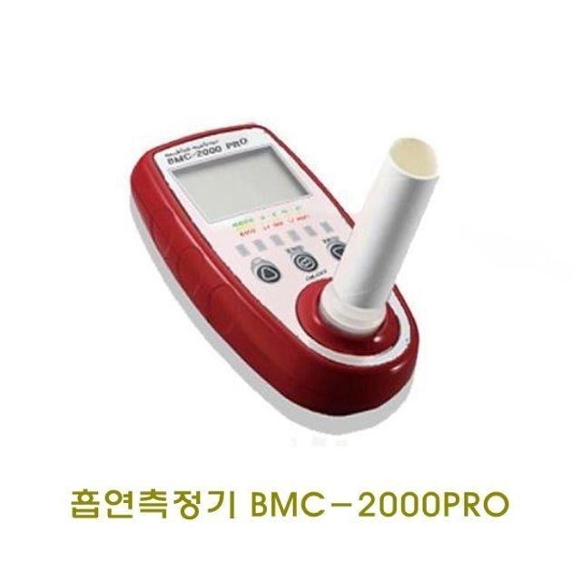 흡연측정기 BMC-2000PRO