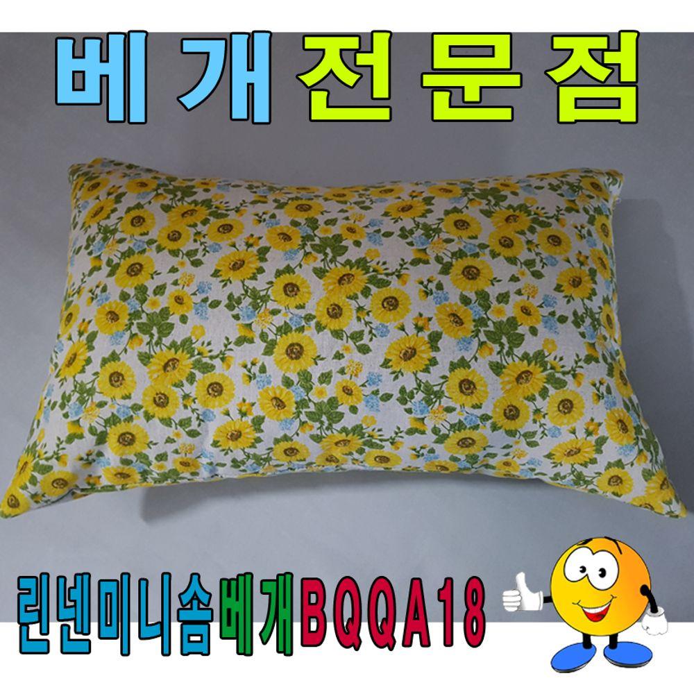 린넨미니솜베개BQQA18솜베개미니솜베개40cmx25cm