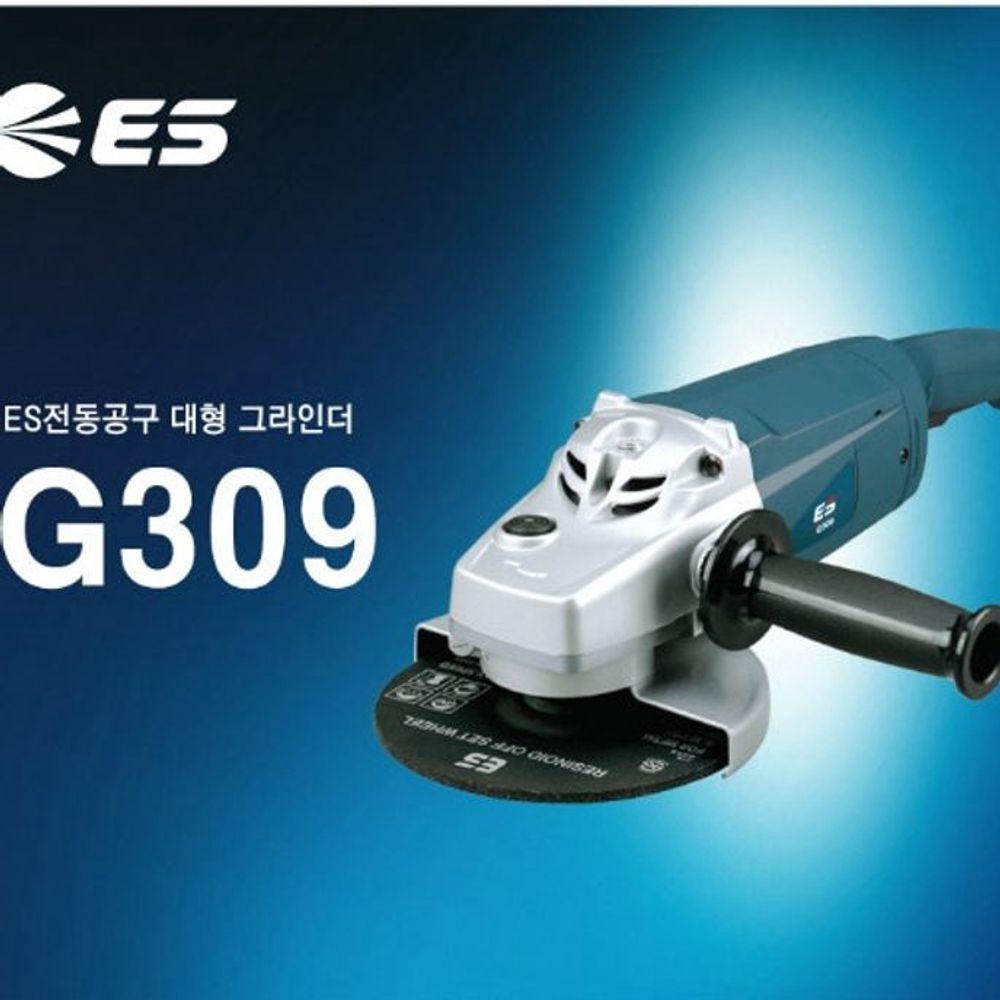 ES산전 그라인더 G309 (9in) 전동 그라인더