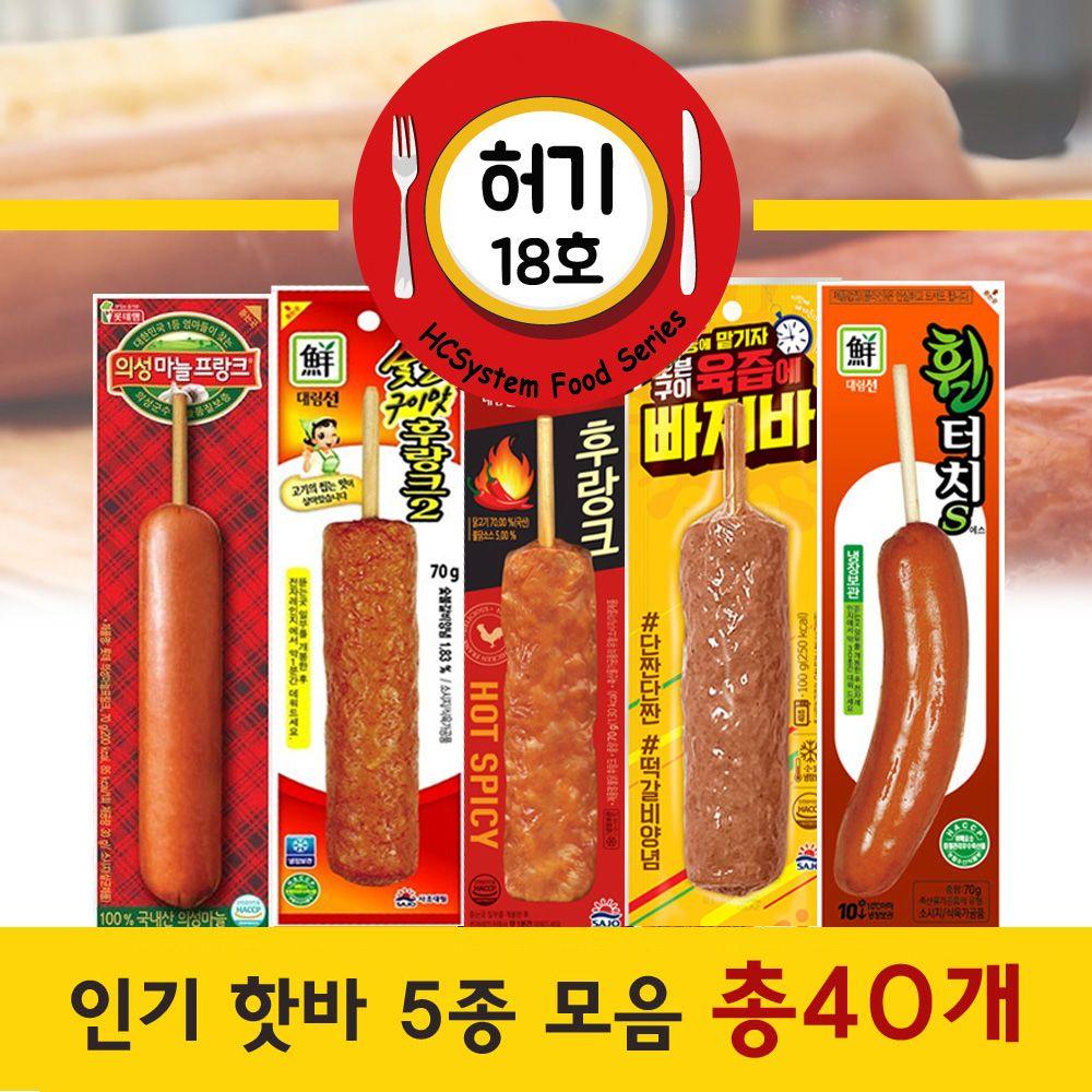 허기18호 / 육즙에빠져바 100g 외 총5종 40팩