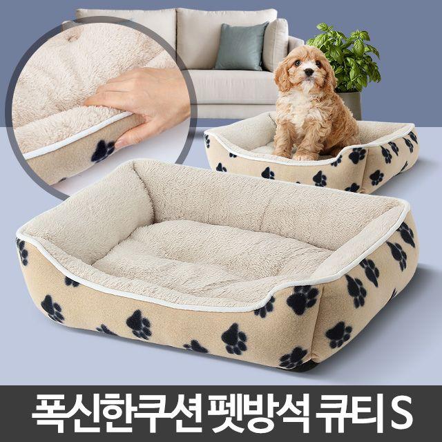 큐티 S 개쿠션 펫 방석 강아지침구 겨울 쿠션 고양이