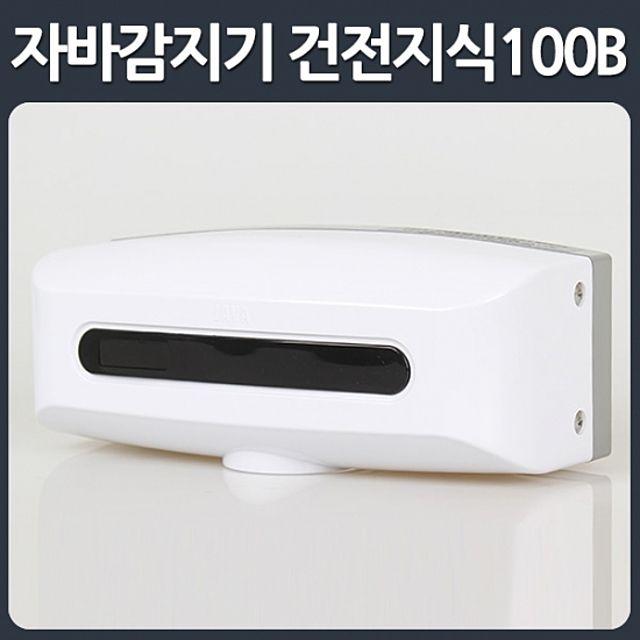자바감지기 건전지식100B - 밧데리 소변기 자동소변세척기 노출형 소변감지기 전자감지기 수세밸브