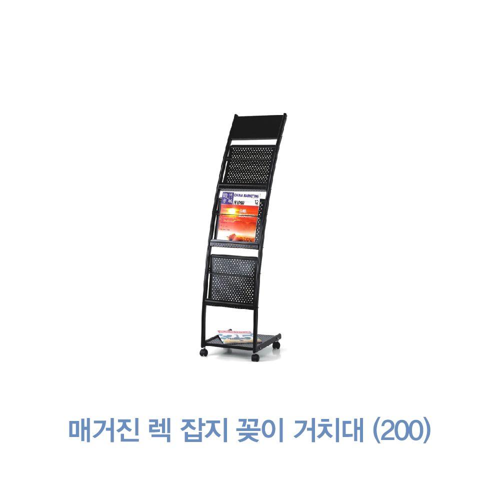 (위드정우) 매거진 렉 잡지 꽂이 거치대 (200)