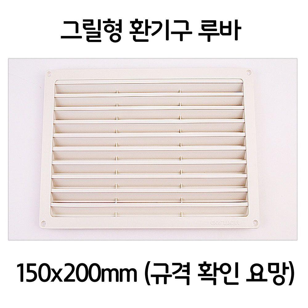 욕실 화장실 그릴형 통풍구 환기구 선택 150x200