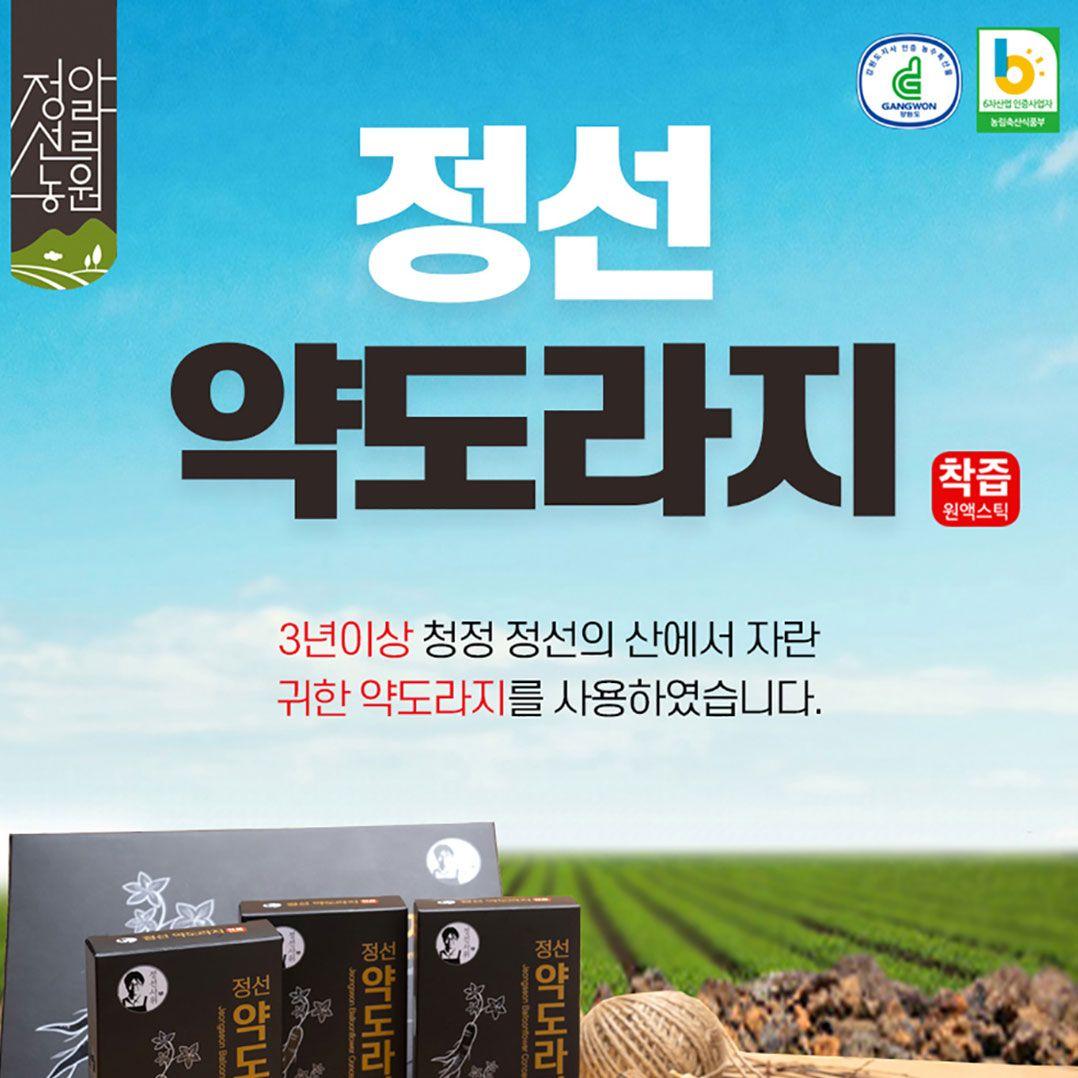 직접 재배한 도라지로 만든 약도라지 원액(1개월분)