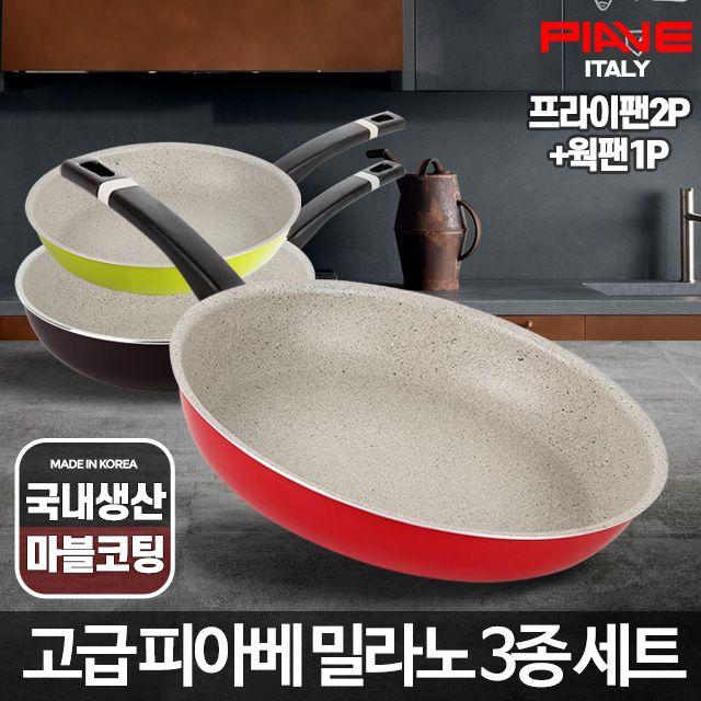 피아베밀라노3종 세트 볶음팬 후라이팬 코팅 계란펜