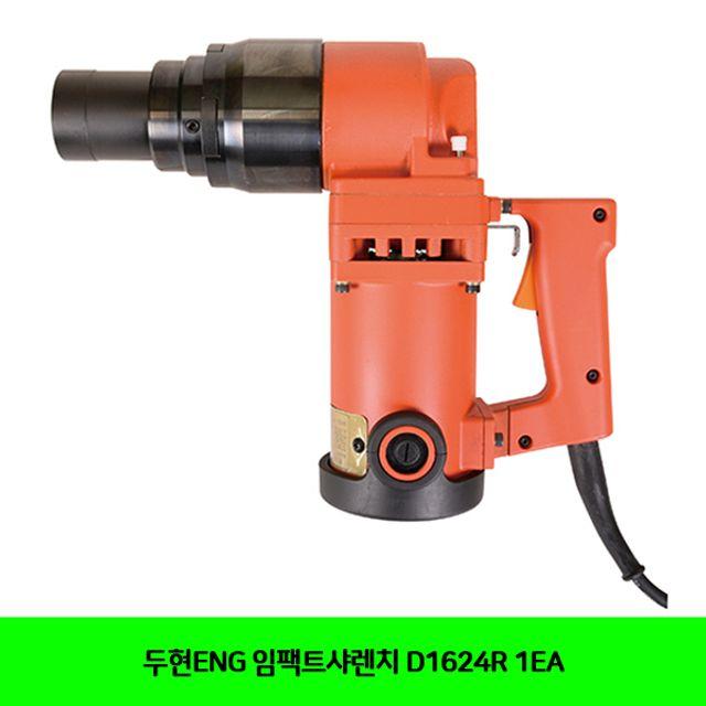 두현ENG 임팩트샤렌치 D1624R 1EA