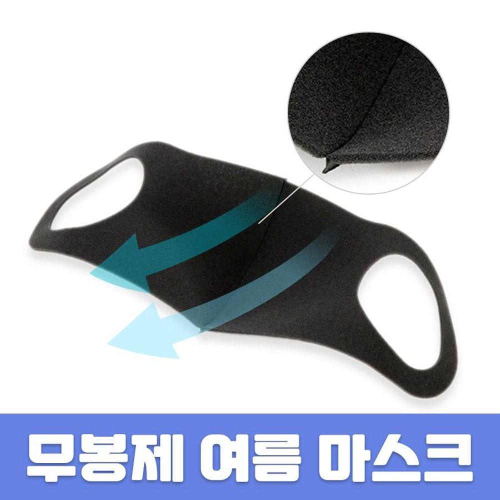 무봉제 쿨 3D 연예인 입체 여름 아이스 덴탈 마스크