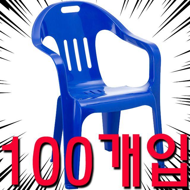 다단적재가 가능한 야외테이블용 팔걸이 의자 100개