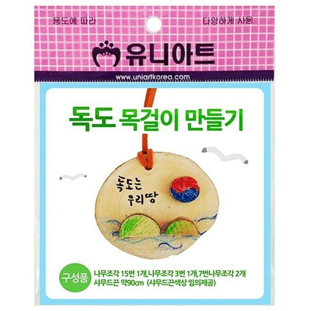 문구사무/독도목걸이만들기(유니아트)_1세트(10개)
