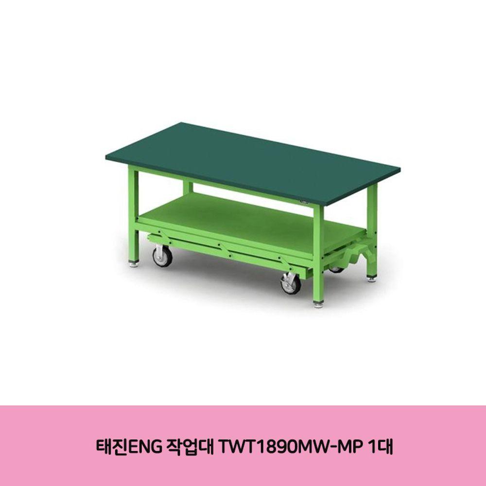 태진ENG 작업대 TWT1890MW-MP 1대