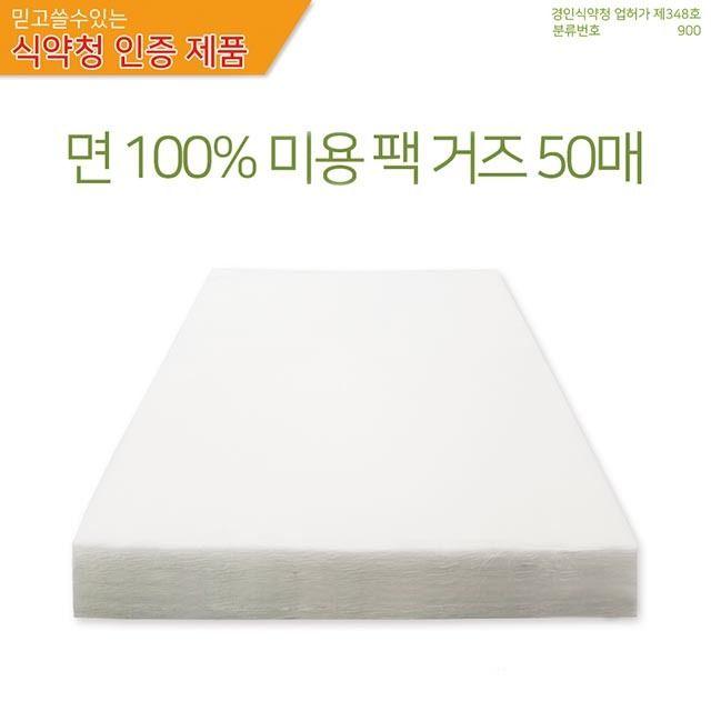 피부관리 마사지용품 거즈 50P